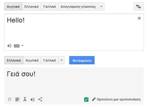 translate1
