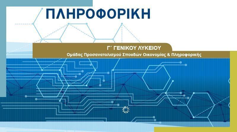 Πληροφορική Γ΄ Γενικού Λυκείου. Η Ύλη για το 2021-2022.